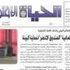 صورة الخبر من الجريدة