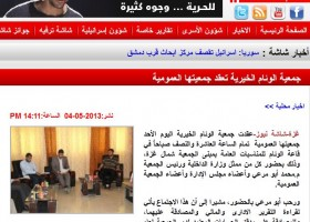 صورة الخبر من الموقع