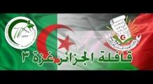 فيلم توثيقي لقافلة الجزائر غزة 3 الطبية - قطاع غزة - فلسطين