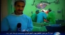 تقرير التلفزيون الجزائري عن العمليات الطبية وإنجارات الوفد الطبي الجزائري إلى قطاع غزة 15-10-2014