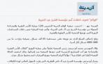 """المدينة نيوز - """"الوئام الخيرية"""" تصرف كفالات أسر مؤسسة الشيخ"""