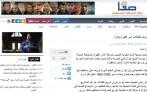 """وكالة صفا الفلسطينية - """"الوئام الخيرية"""" تصرف كفالات أسر مؤسسة"""
